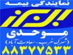 بیمه البرز بزرگ شهرک غرب و سعادت آباد