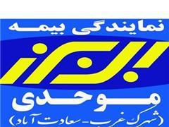 بیمه خودرو شخص ثالث و بدنه البرز کد 5326 شهرک غرب و سعادت آباد