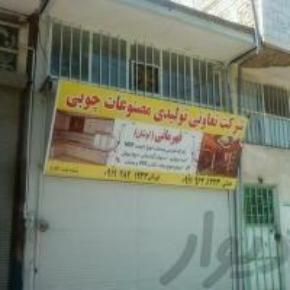 فروش مغازه در قزوین شهر صنعتی البرز 36 متر
