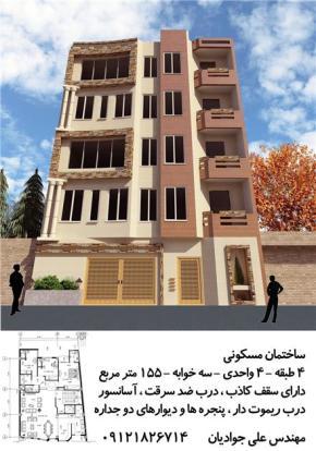 پیش فروش آپارتمان در قائمشهر 155 متر