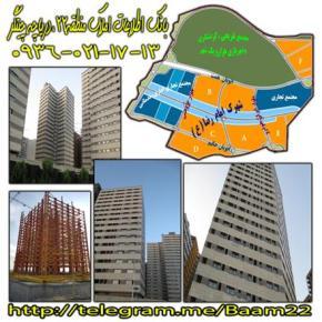 پیش فروش آپارتمان در تهران شهرک گلستان 110 متر