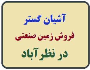 فروش زمین در نظر آباد 2000 متر