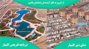 فروش زمین در مشهد  250 متر