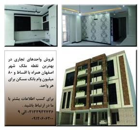 فروش آپارتمان در اصفهان ملک شهر 78 متر