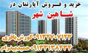 فروش آپارتمان در اصفهان شاهین شهر 77 متر