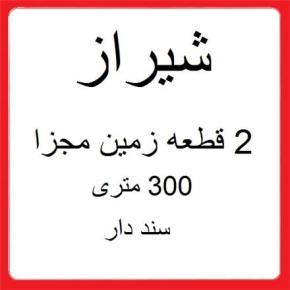 فروش زمین در شیراز منطقه 3 300 متر