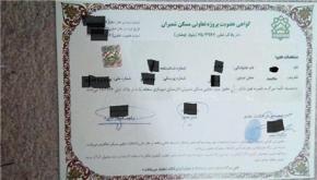 فروش زمین در اقدسیه (بلوار اوشان) تهران 7239 متر