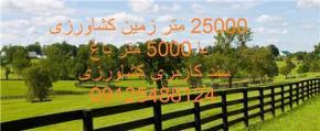 فروش زمین در بزرگراه فتح تهران 25000 متر