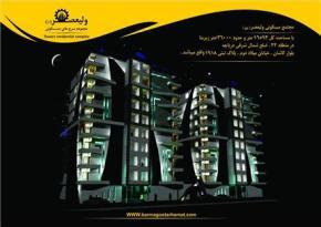 پیش فروش آپارتمان در شهرک گلستان تهران  100 متر
