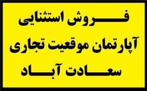 فروش ملک اداری در سعادت آباد (سرو غربی) تهران  84 متر