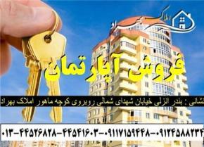 فروش آپارتمان در انزلی پاسداران 33 متر