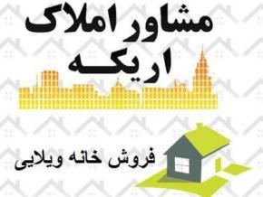 فروش ملک کلنگی در انزلی اداره نوغان 120 متر