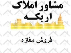 فروش ملک اداری در انزلی شاهکوچه 50 متر