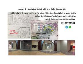 اجاره مغازه در اصفهان 35 متر