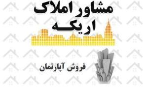 فروش آپارتمان در انزلی خ تهران 95 متر
