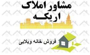 فروش ویلا در انزلی عباس اباد 200 متر