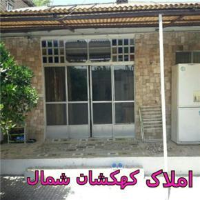 فروش خانه در قائمشهر روستای افراکتی 368 متر