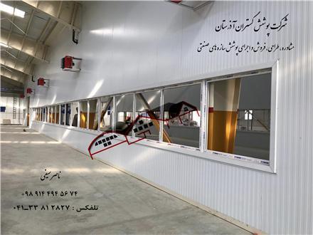 اجرای ساندویچ پانل سقفی و دیواری - فروش انواع پوشش سقف در تبریز