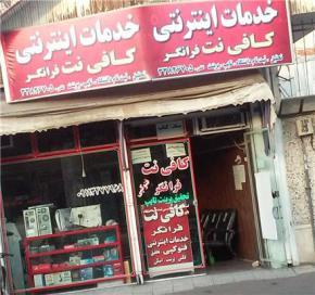 فروش مغازه در رشت شهدا 18 متر