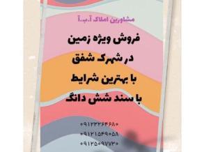فروش زمین در شهرک شفق شهریار  1200 متر