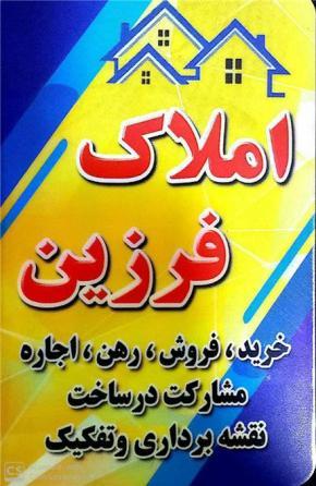 فروش زمین در آستانه اشرفیه جهاد 750 متر