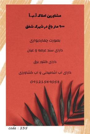 فروش باغ در شهریار 900 متر