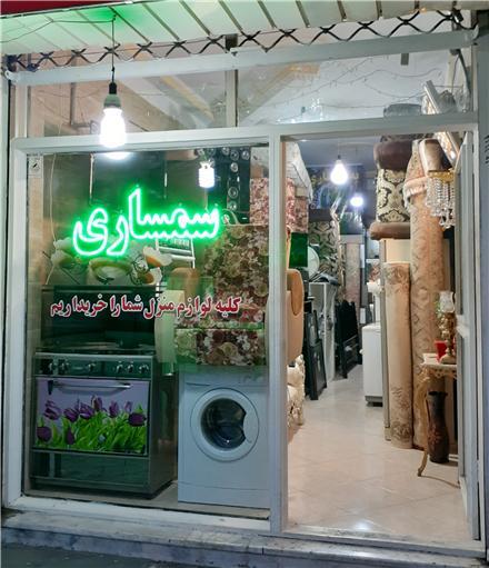 فروش مغازه در اندیشه اندیشه  30 متر
