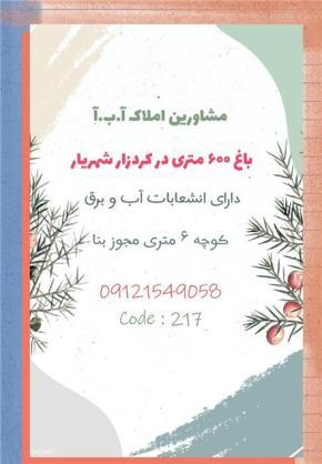 فروش باغ در شهریار شهریار  6000 متر
