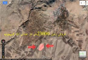 فروش زمین در قزوین عبدل اباد کوهپایه 23000 متر