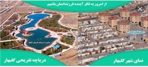 فروش زمین در مشهد شهر جدید گلبهار 250 متر