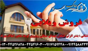 فروش ویلا در انزلی غازیان 113 متر