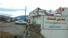 فروش زمین در چالوس مرزن آباد 1000 متر