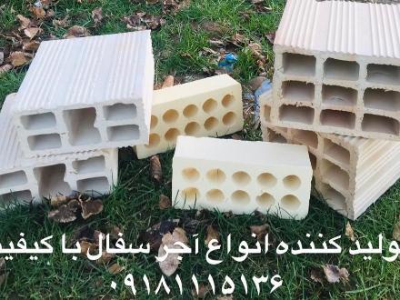 کارخانه آجر سفال تک همدان , اسدی - سفال بام
