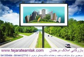 فروش خانه در تبریز رسالت 181 متر