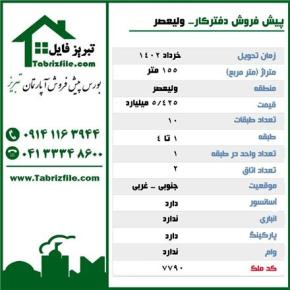 فروش آپارتمان در تبریز خیابان امام 110 متر