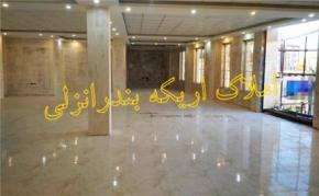 فروش آپارتمان در انزلی غازیان 220 متر