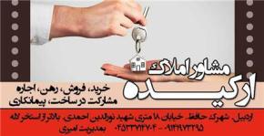 فروش آپارتمان در اردبیل شهرک کارشناسان 90 متر