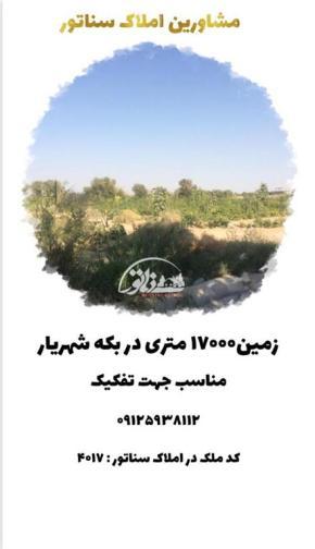 فروش زمین در بکه شهریار  17000 متر