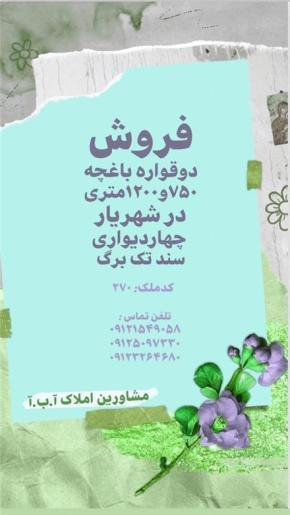 فروش باغ در شهریار 750 متر
