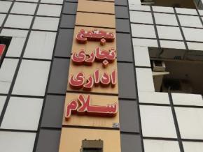 فروش مغازه در اصفهان رباط اول 25 متر