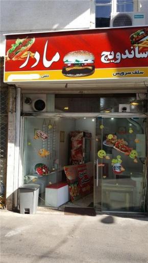 فروش مغازه در رشت خیابان امام 19 متر