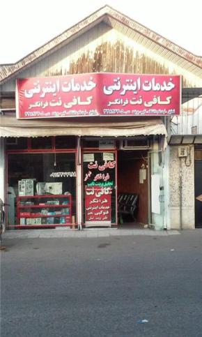 فروش مغازه در رشت تازه آباد 18 متر